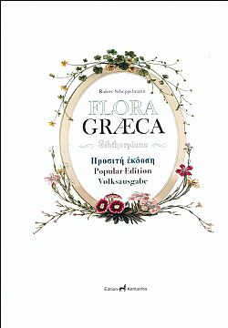 Flora Graeca Sibthorpiana - Προσιτή Έκδοση / Popular Edition / Volksausgabe