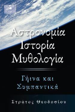 Αστρονομία Ιστορία Μυθολογία