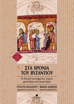 Στα χρόνια του Βυζαντίου - Οι θετικοί επιστήμονες, ιατροί, χρονολόγοι και αστρονόμοι