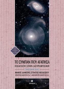 Το Σύμπαν που αγάπησα - Πανεπιστημιακή έκδοση